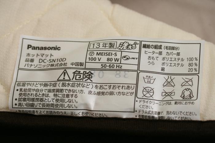 Panasonic ホットマット 「ねころんぼ」 DC-SN10D