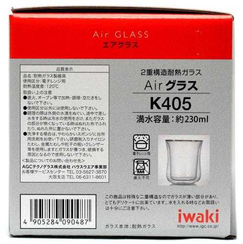 iwaki Airシリーズ 【2重構造耐熱ガラス】 Airグラス