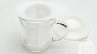 おすすめティーメーカーの使い方とコーヒーの淹れ方 ハリオ「ワンカップ ティーメーカー」200ml OTM-1