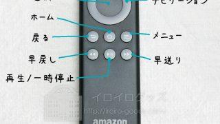 ミラーリング可能でアプリ豊富な Amazon Fire TV Stick が期待以上に活躍中