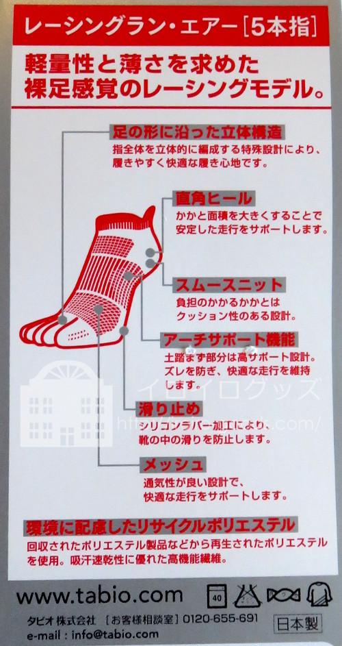 靴下専門店 Tabio (タビオ) レーシングランエアー5本指 レビュー クチコミ 説明