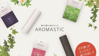 ソニーのAROMASTICがあれば、5つの香りを持ち運んでシーンに合わせて楽しめる