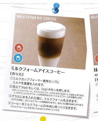 UCC 上島珈琲 ミルクカップフォーマー パンナホワイト MCF30W ミルクフォームアイスコーヒー